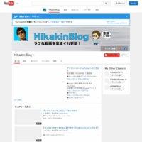 Hikakin Blog