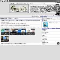 Geekit --ITニュース速報 ギークイット--